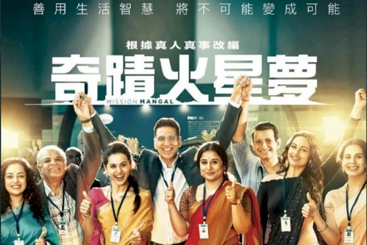 Akshay Kumar's Mission Mangal  releases in Hong kong