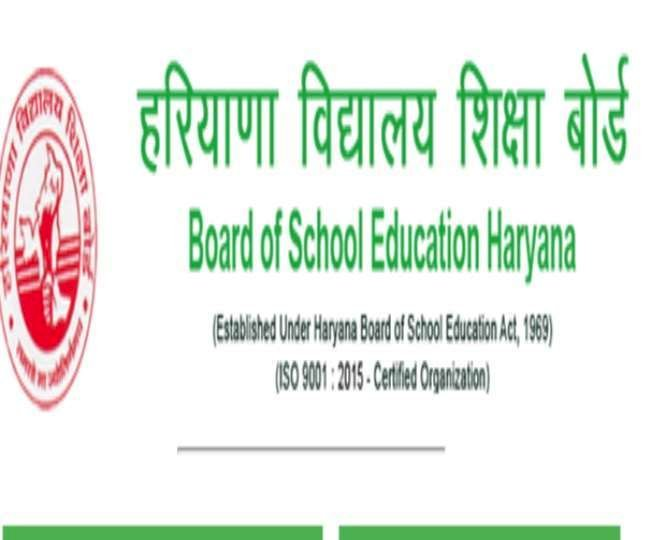 HBSE 12th Result 2020 Date: Haryana board to declare class 12 scores tomorrow, check at bseh.org.in