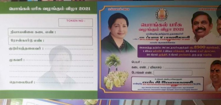 DMK demands actions after pictures of AIADMK leaders appear on Pongal tokens